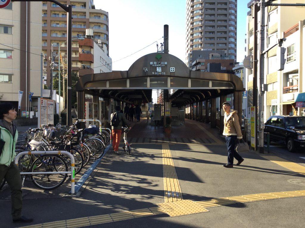 도쿄-노면전차-와세다역