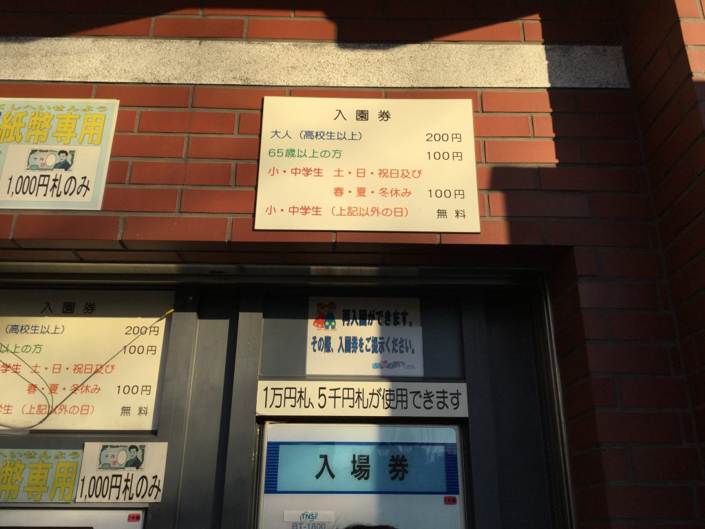 도쿄-아라카와-유원지6