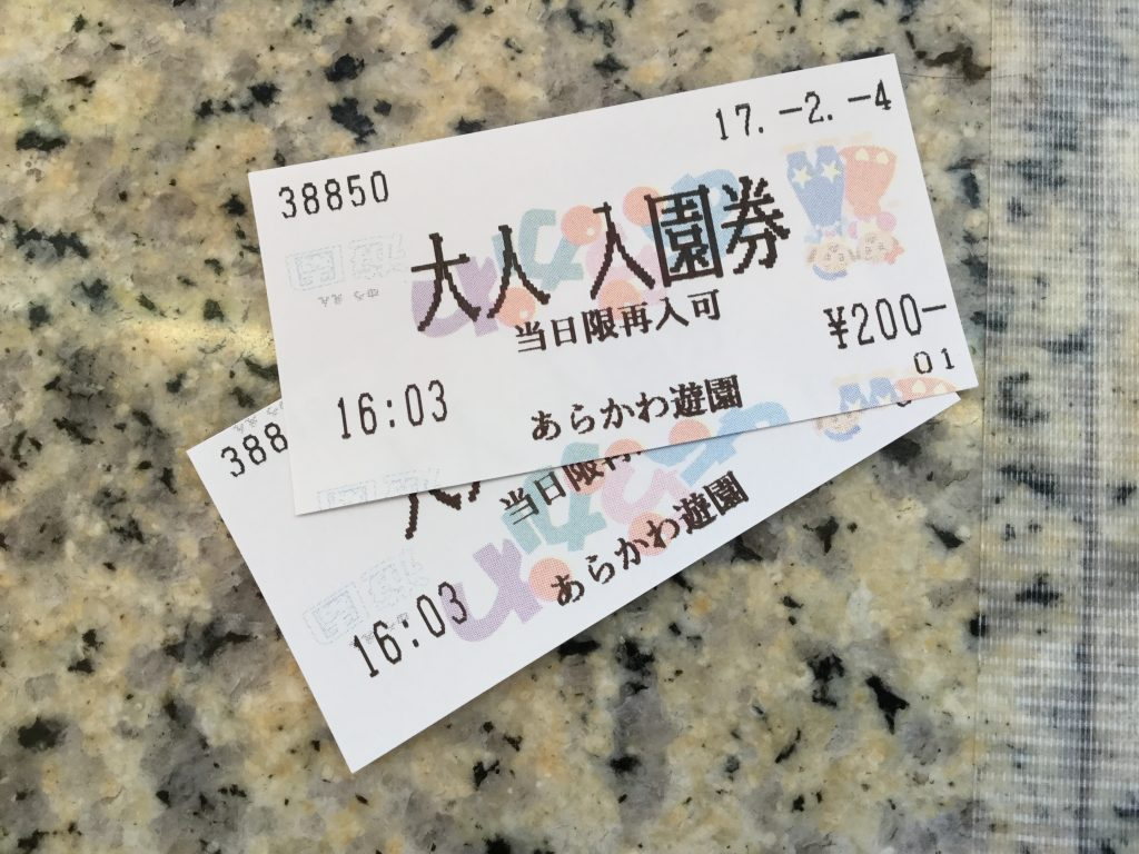 도쿄-아라카와-유원지7