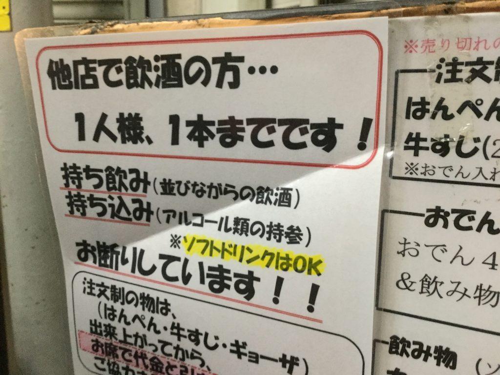 아카바네-맛집-마루켄11