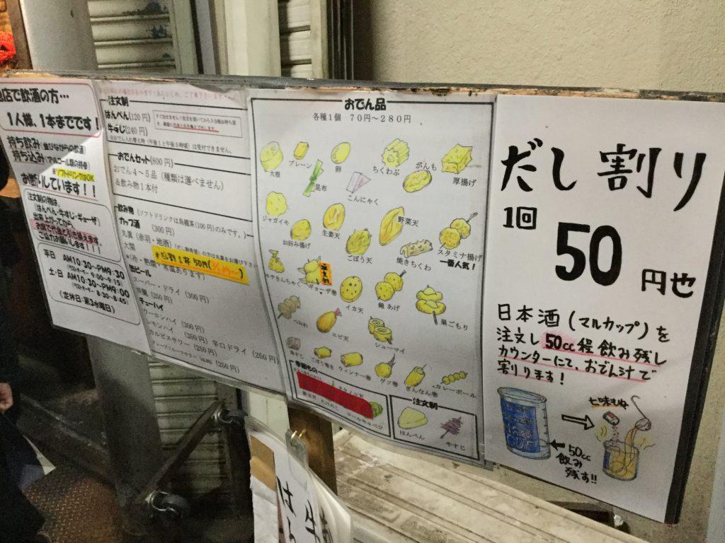 아카바네-맛집-마루켄12