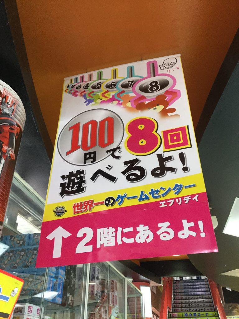 도쿄근교여행-사이타마-교다시-게임센터4