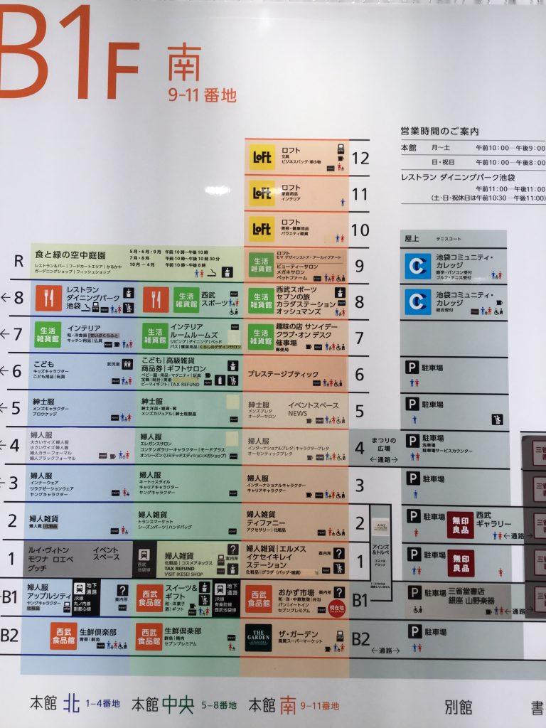 도쿄맛집-이케부쿠로맛집-카루카야우동1