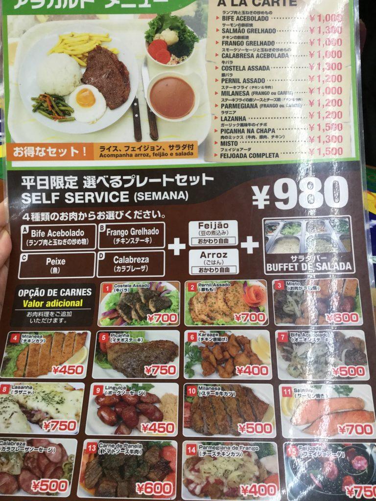 일본-브라질타운-슈퍼타카라-내부7