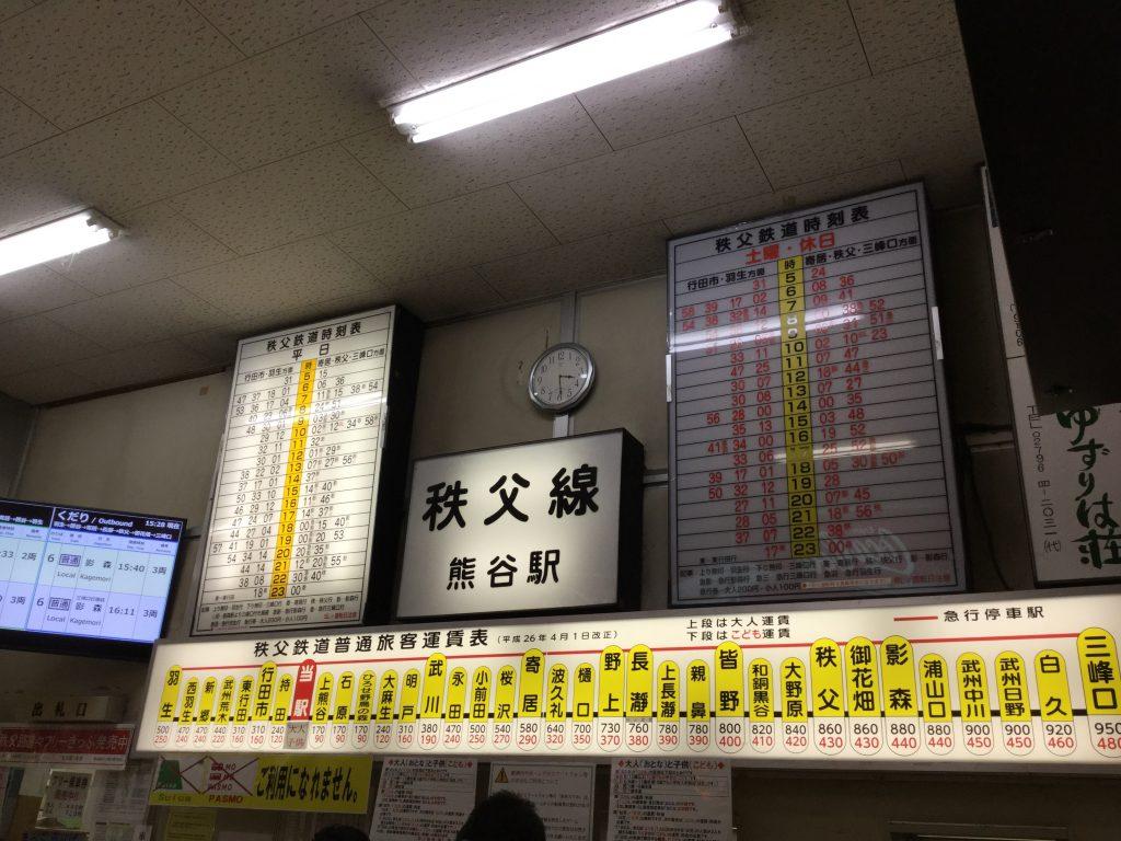 도쿄근교여행-교다시-가는법3