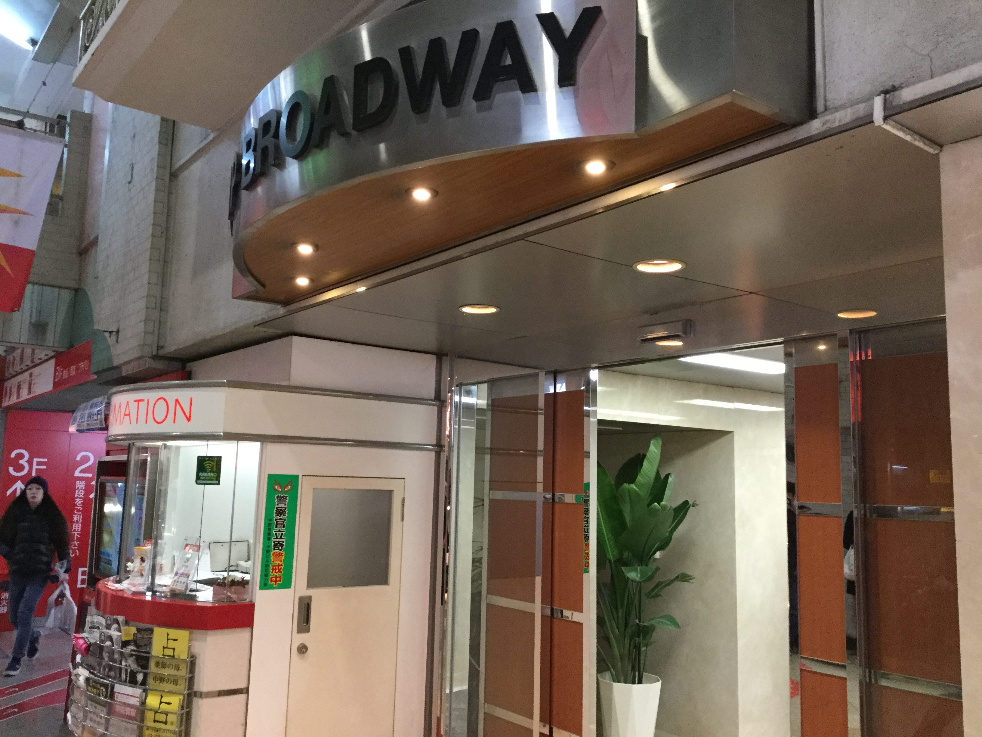 도쿄-나카노브로드웨이20