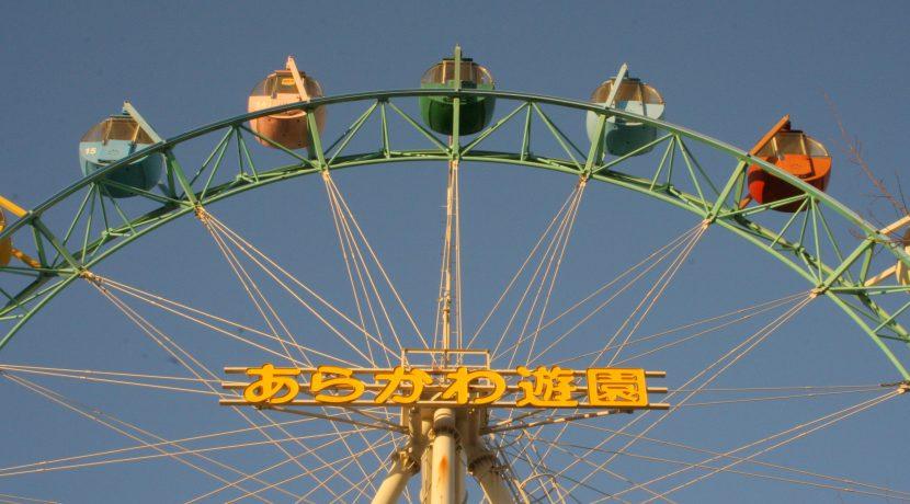 도쿄-아라카와-유원지1