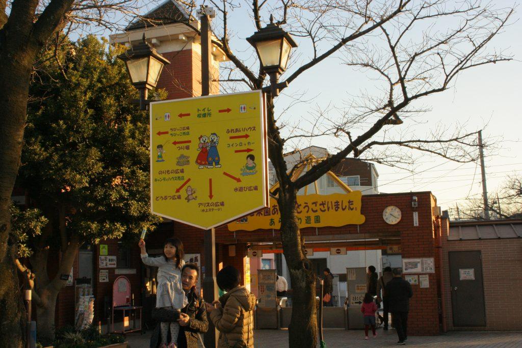 도쿄-아라카와-유원지3