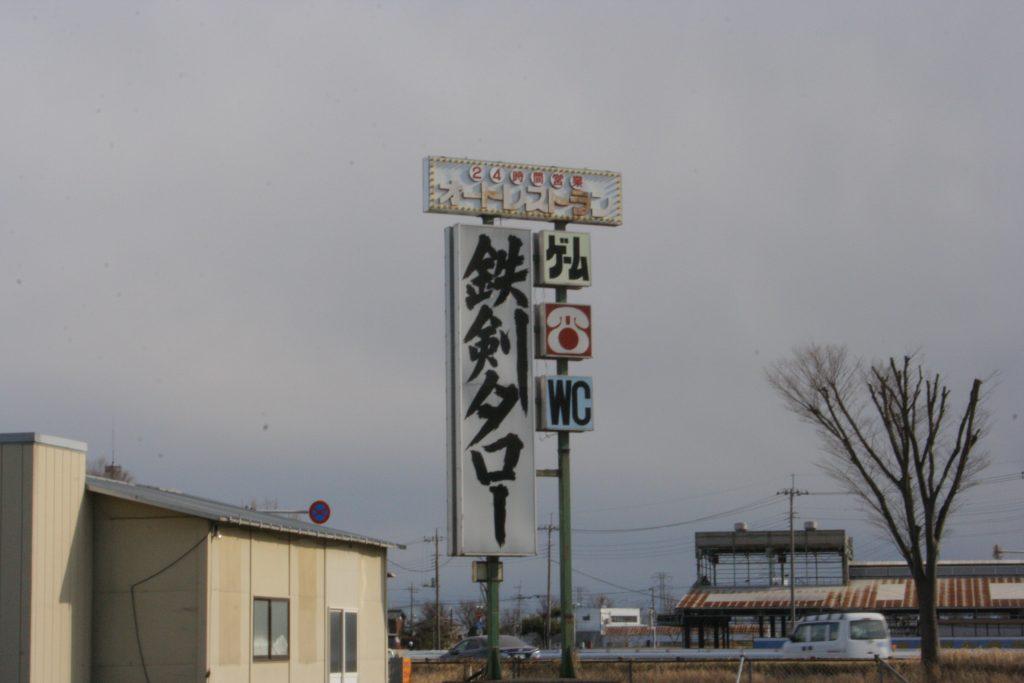도쿄근교여행-사이타마-교다시-텟켄타로1