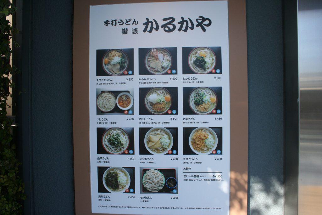 도쿄맛집-이케부쿠로맛집-카루카야우동15