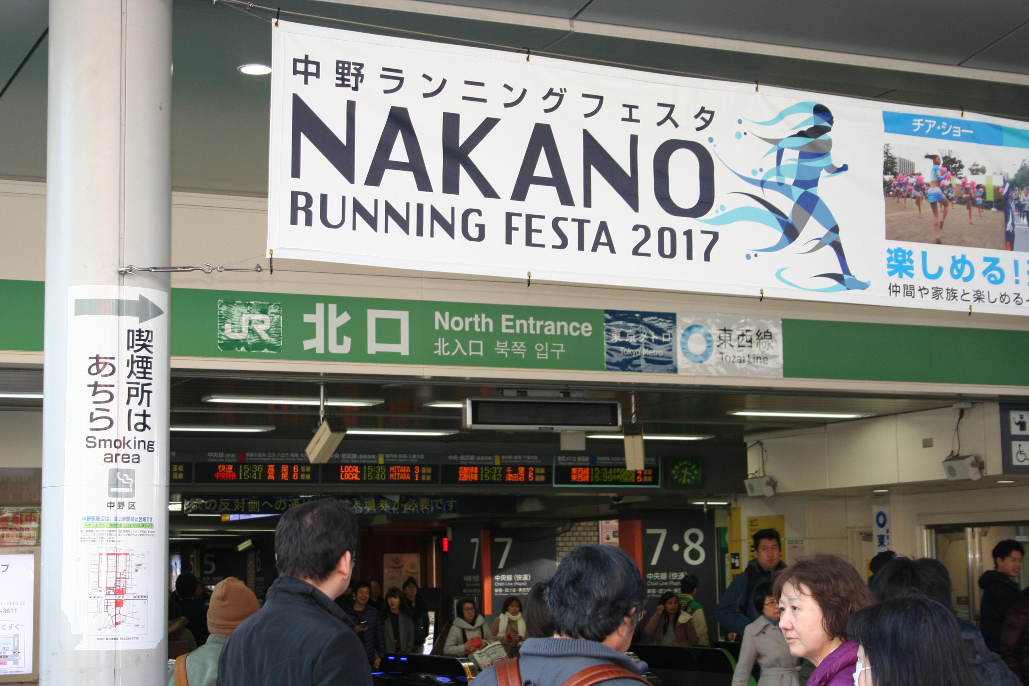 도쿄-나카노브로드웨이18