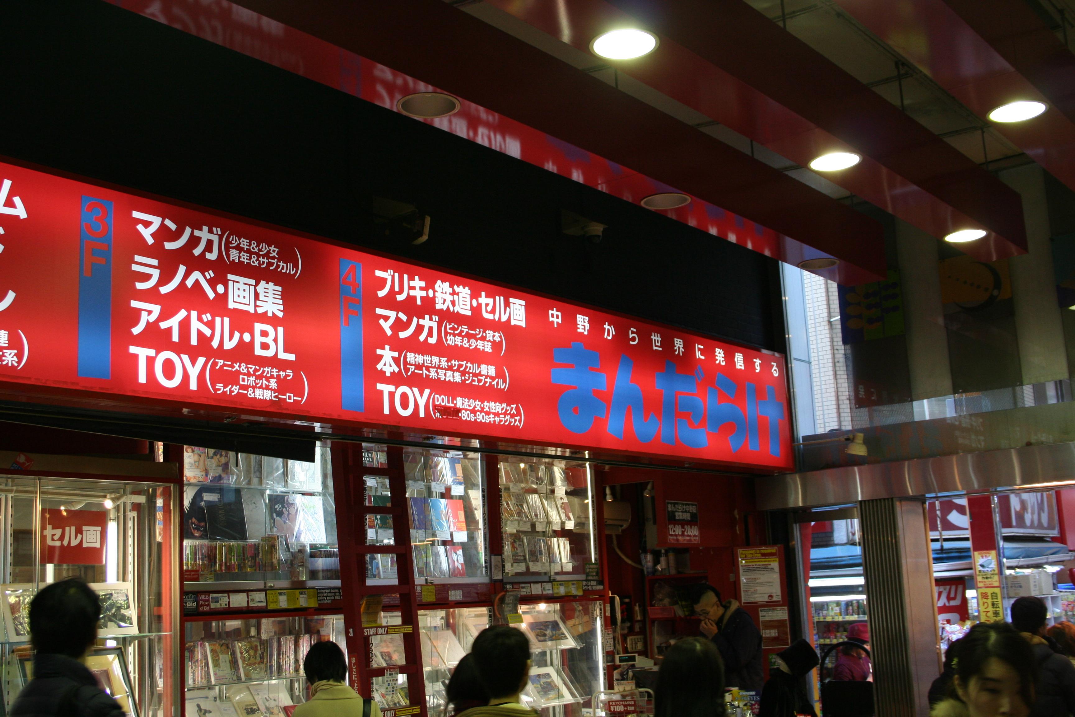 도쿄-나카노브로드웨이14