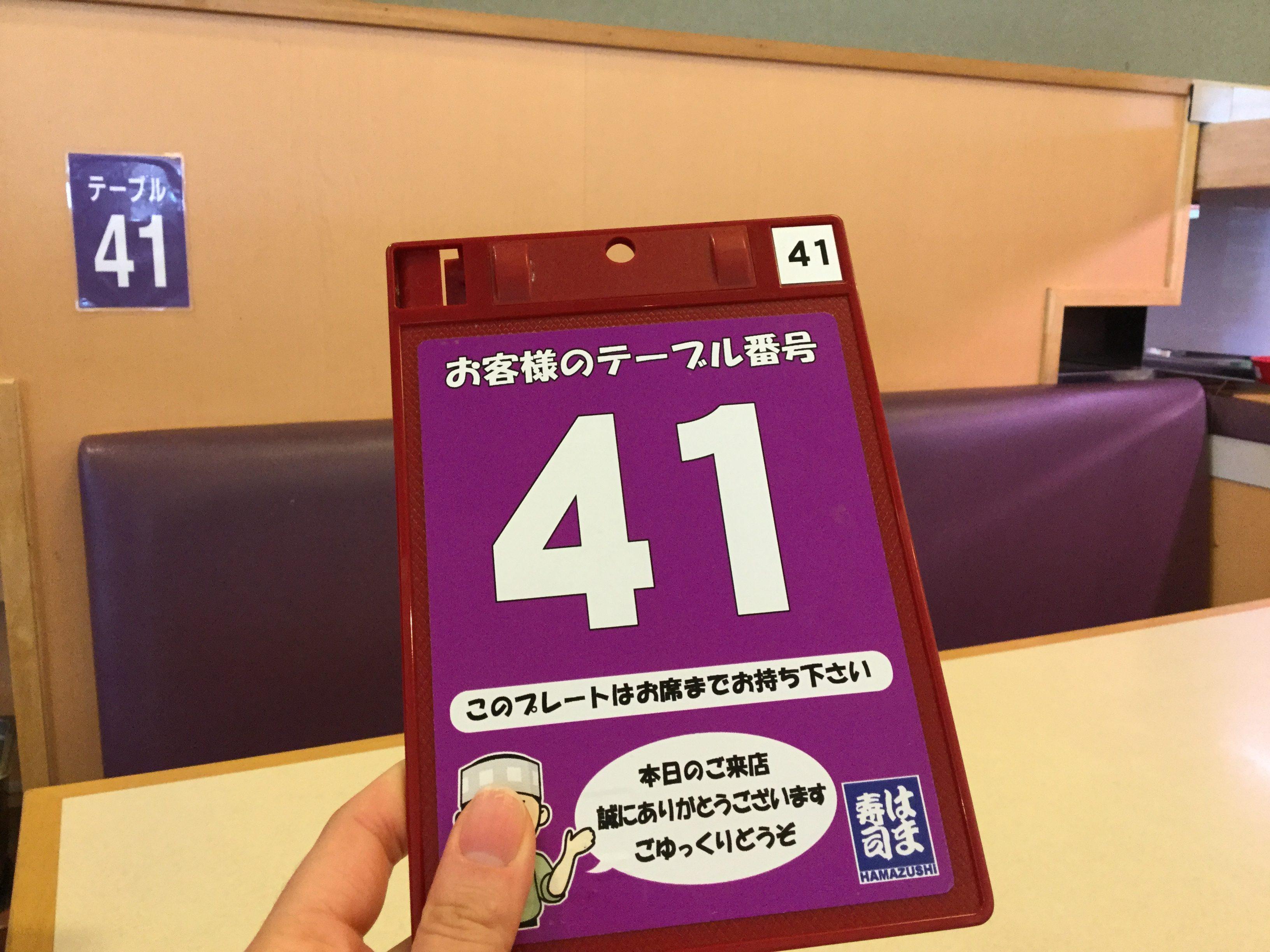 일본회전초밥-하마즈시5