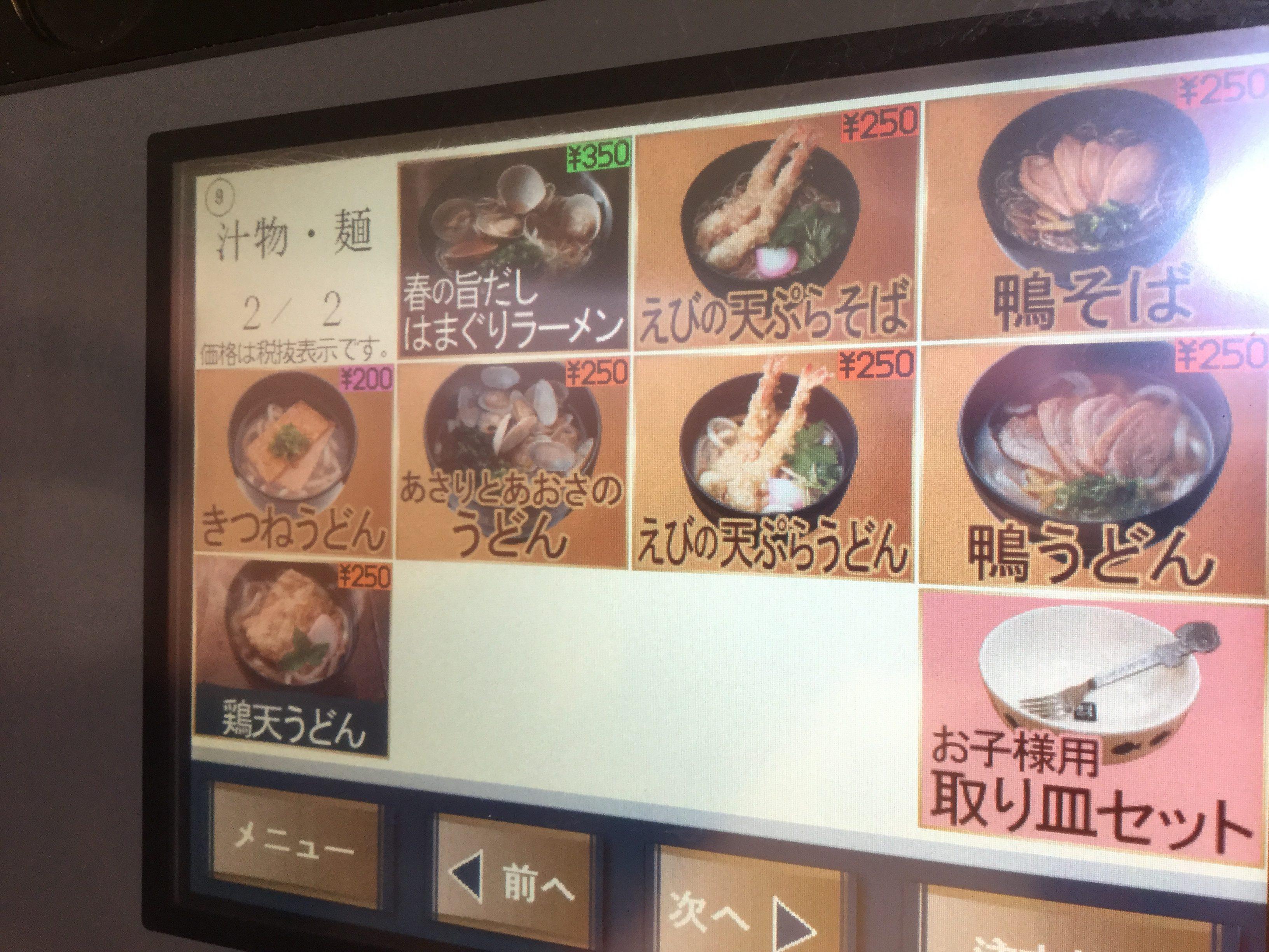 일본회전초밥-하마즈시60