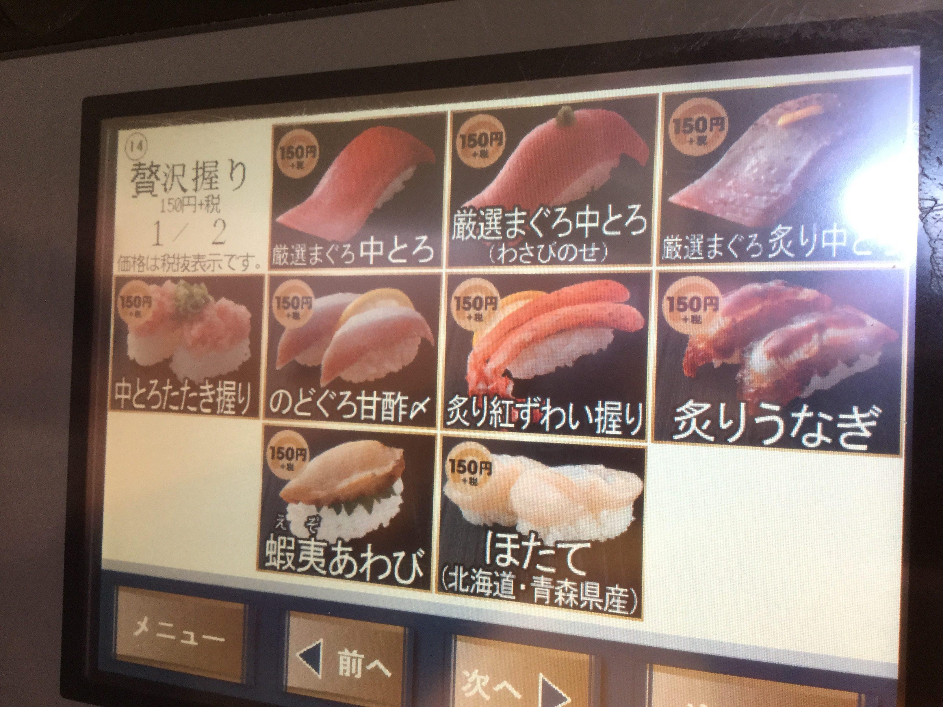 일본회전초밥-하마즈시61