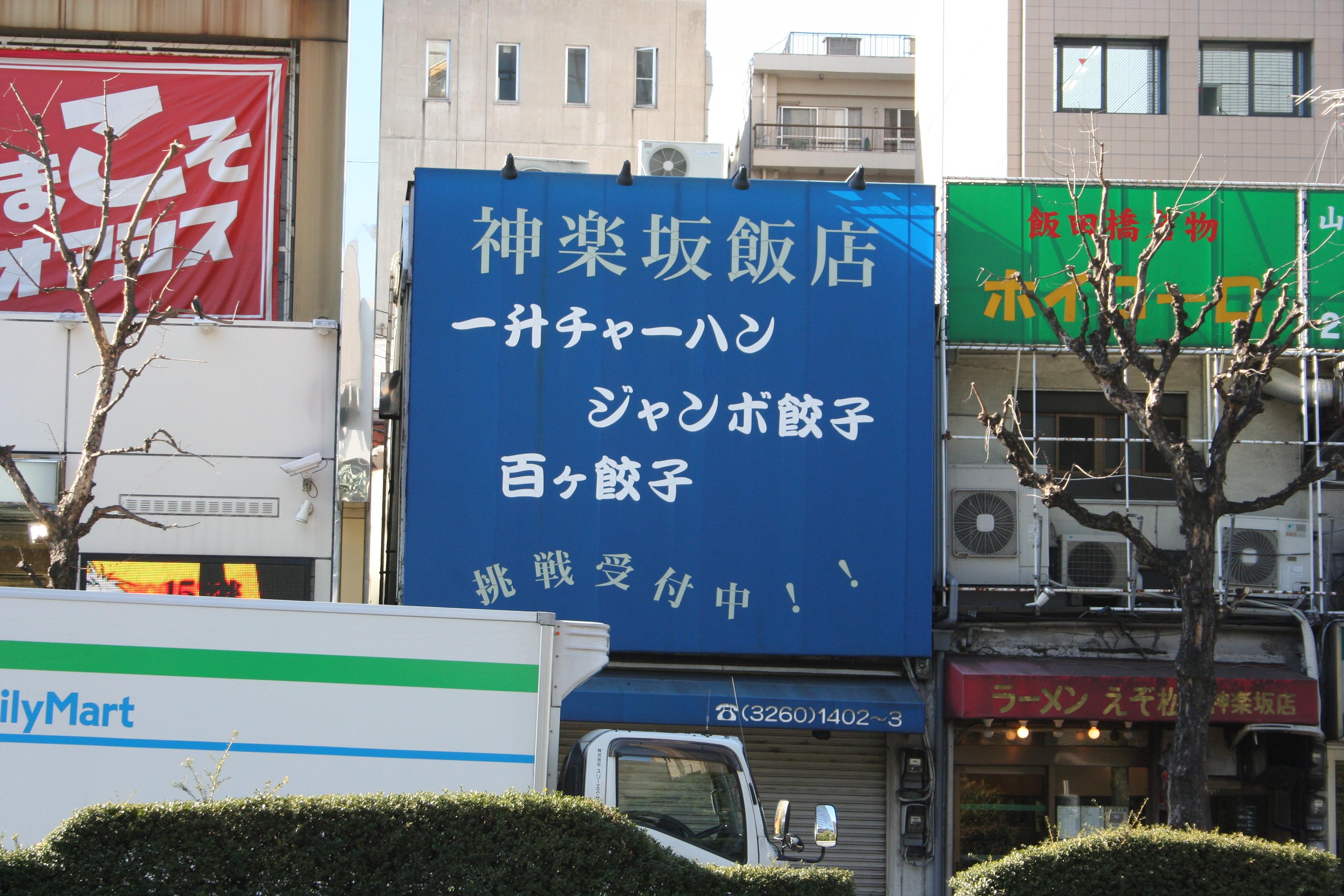 도쿄-카구라자카3