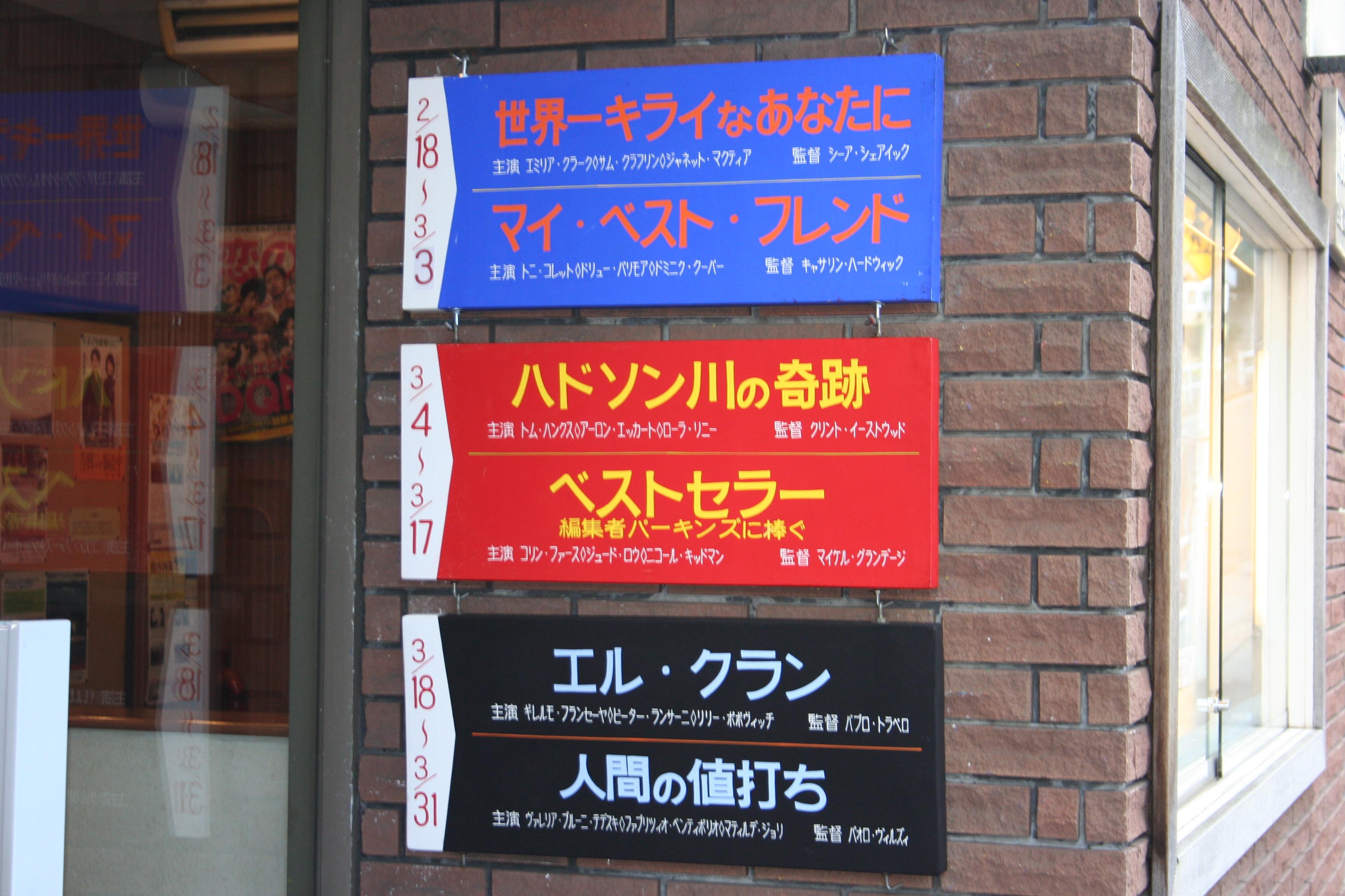 도쿄-카구라자카11