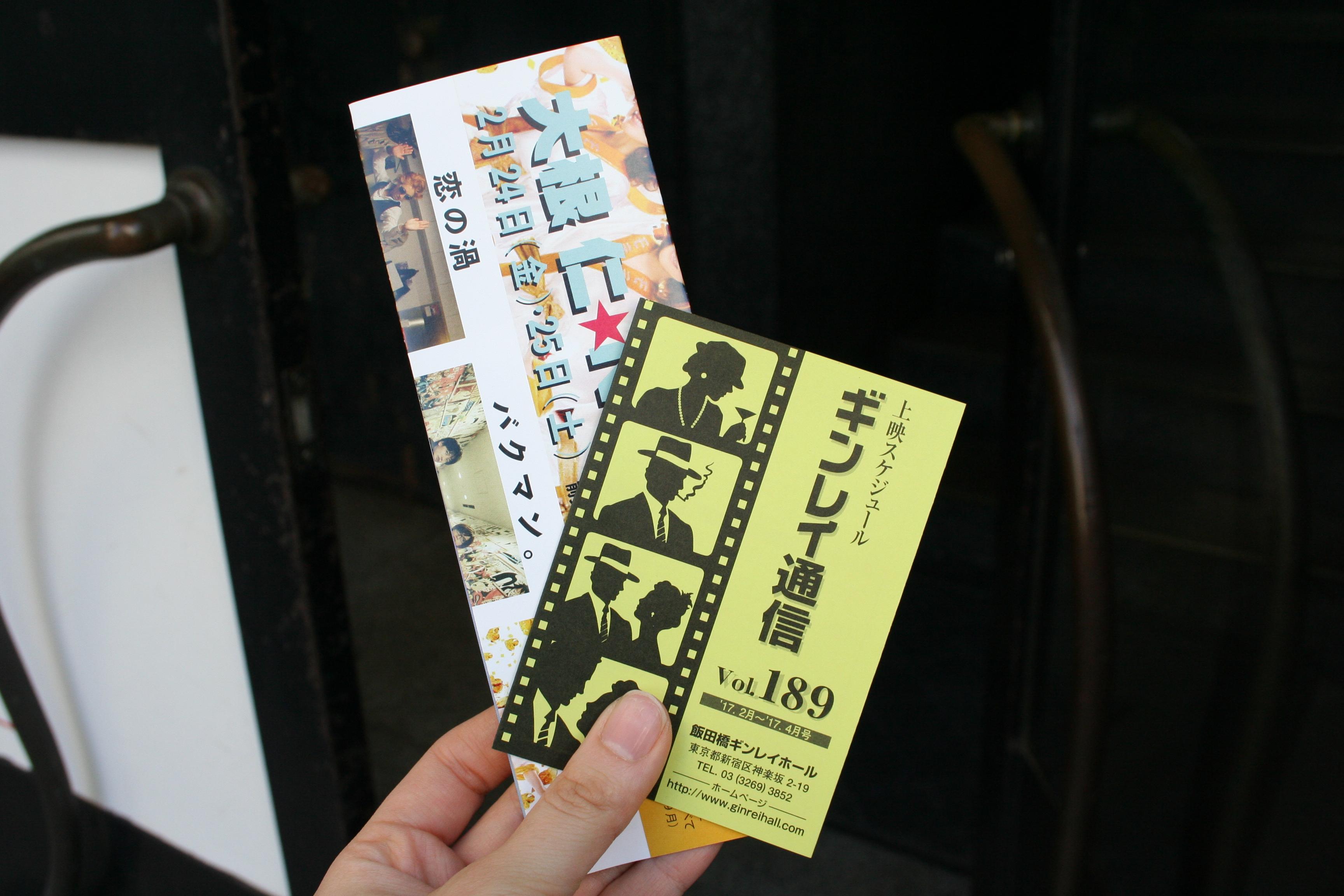 도쿄-카구라자카12