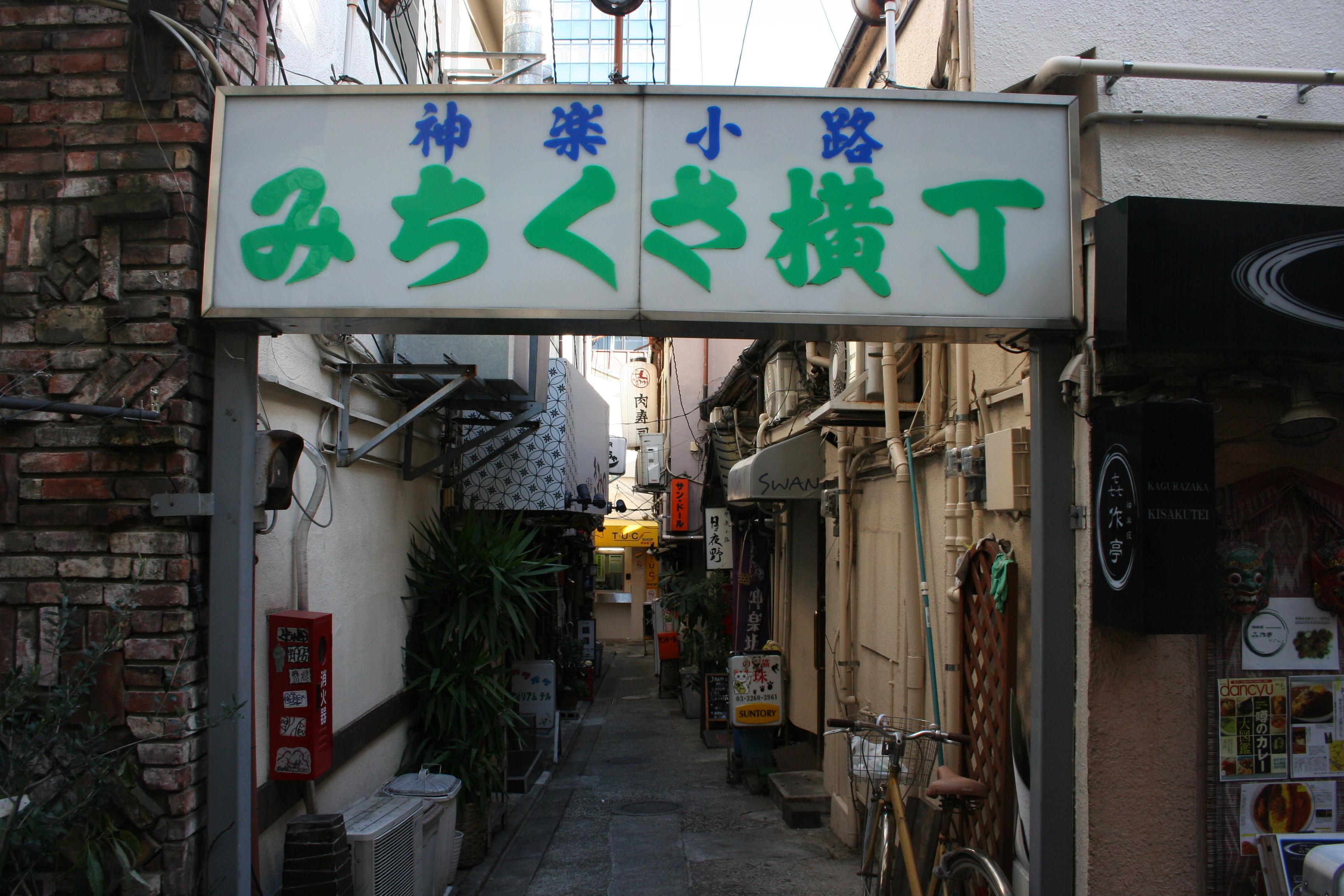 도쿄-카구라자카13