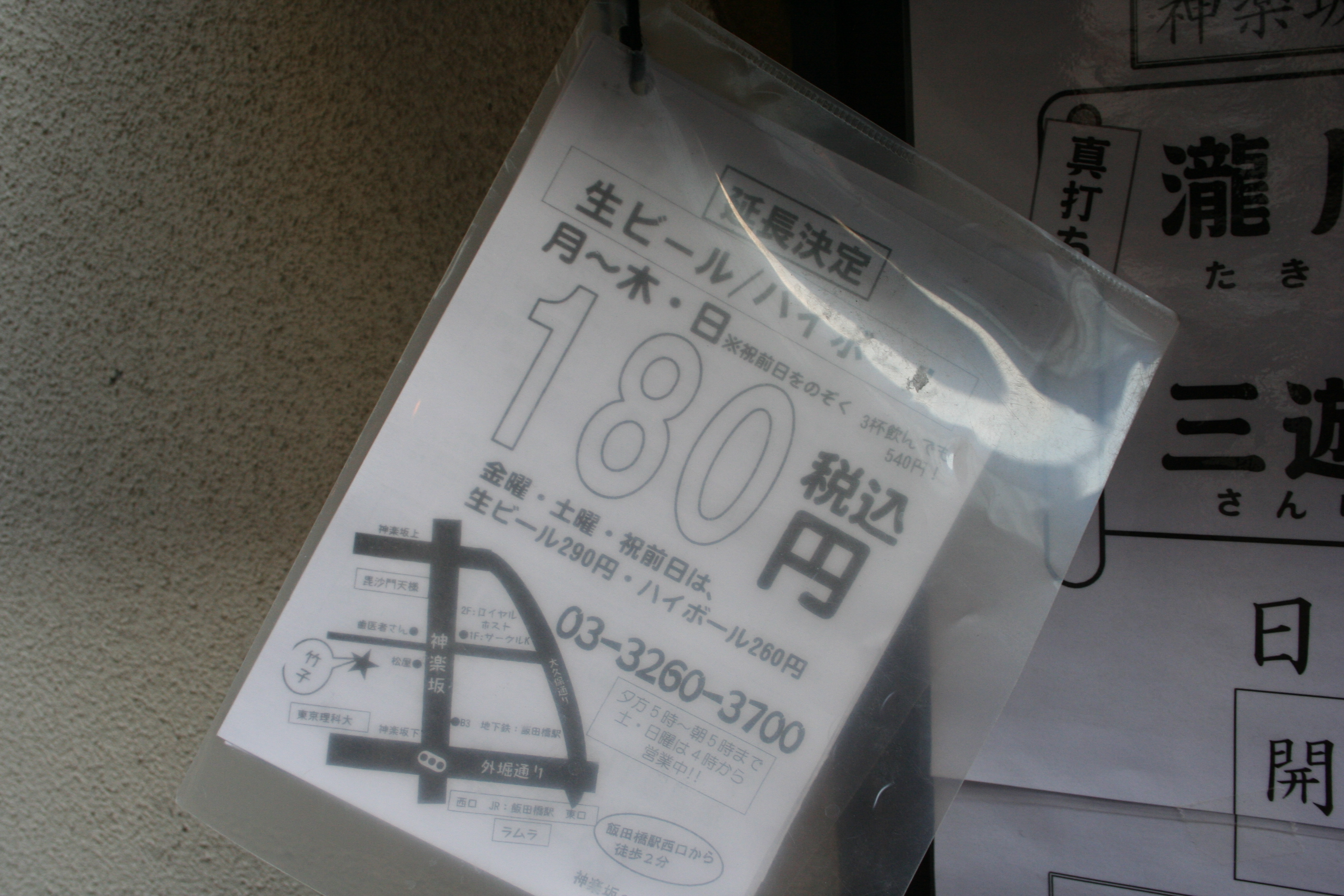 도쿄-카구라자카16