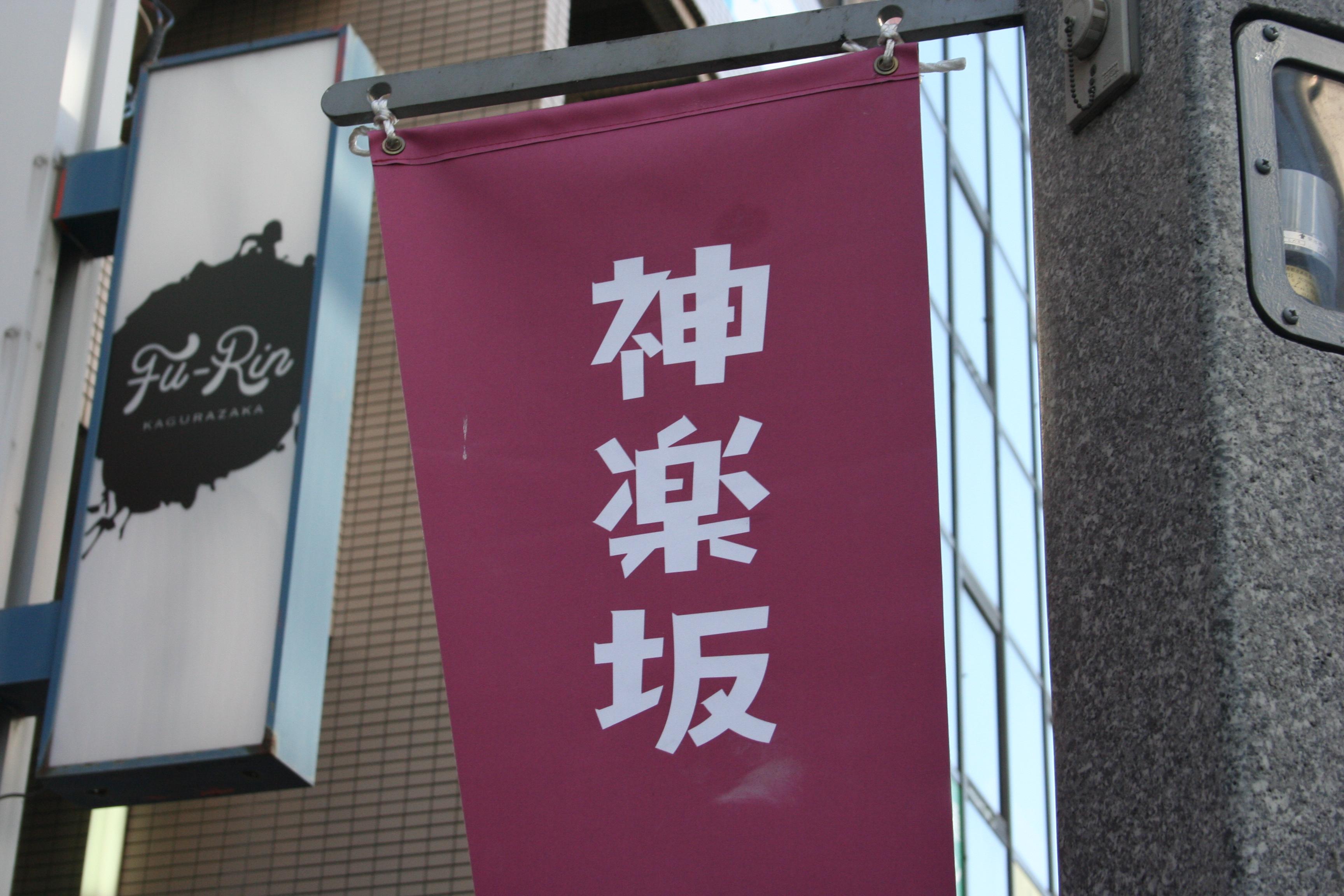 도쿄-카구라자카18