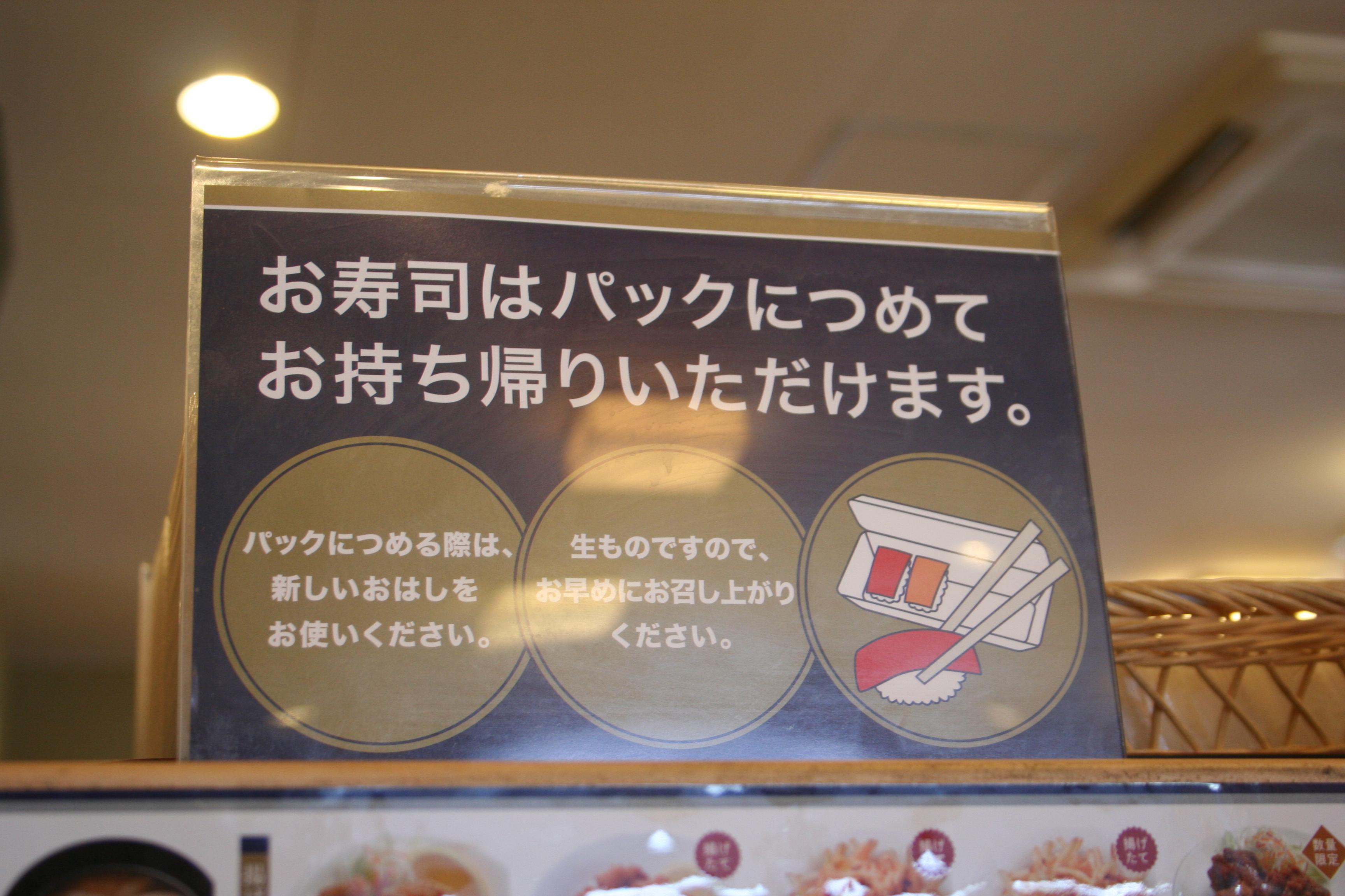 일본회전초밥-하마즈시38