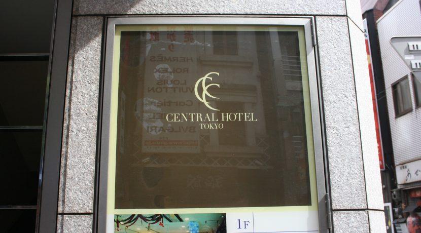 도쿄호텔2-센트럴호텔도쿄